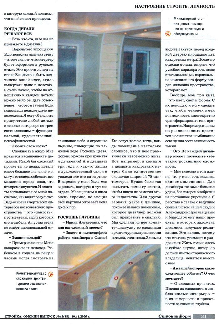 дизайн студия омск