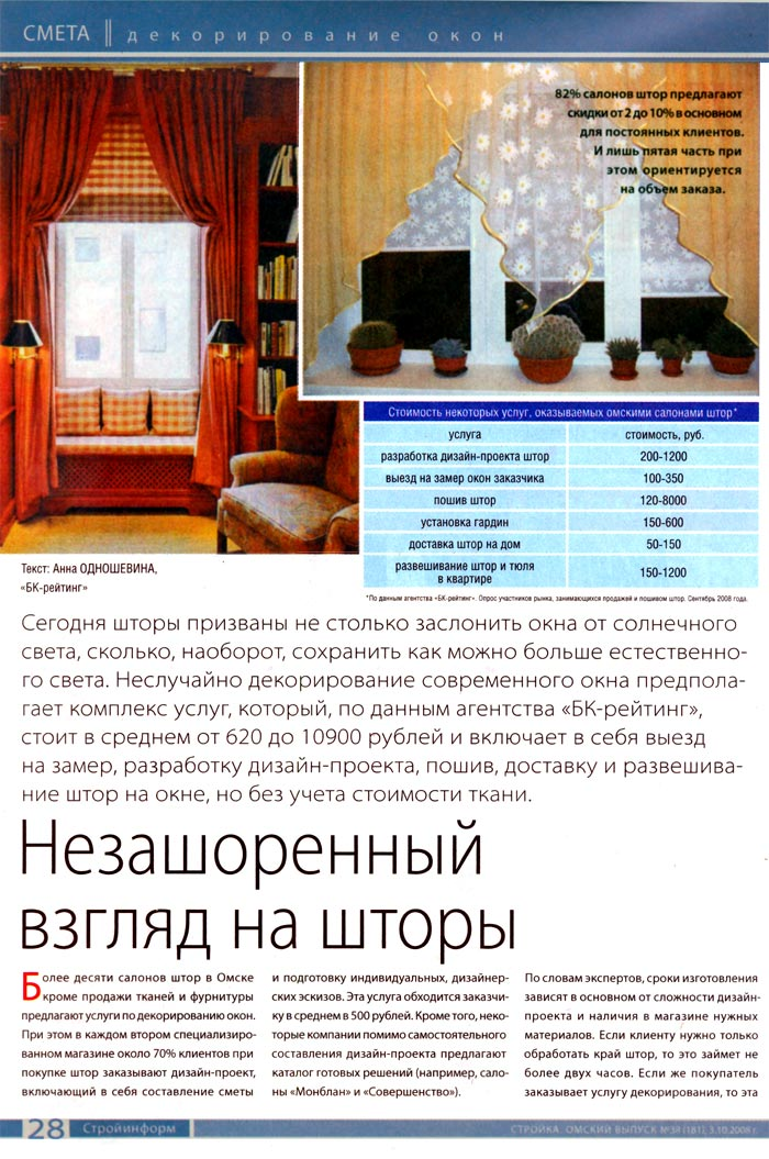 ремонт квартир цены